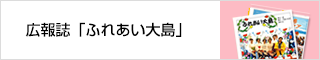 広報誌「ふれあい大島」
